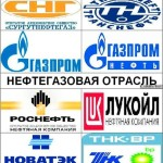 Список нефтегазовых компаний