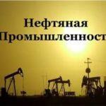 Крупнейшие российские компании нефтегазовой промышленности