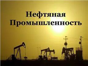 Нефтегазовой отрасли компании
