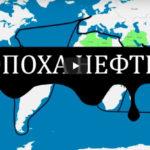 Современная нефтяная эпоха – на карте