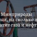 Когда в России закончатся нефть и газ